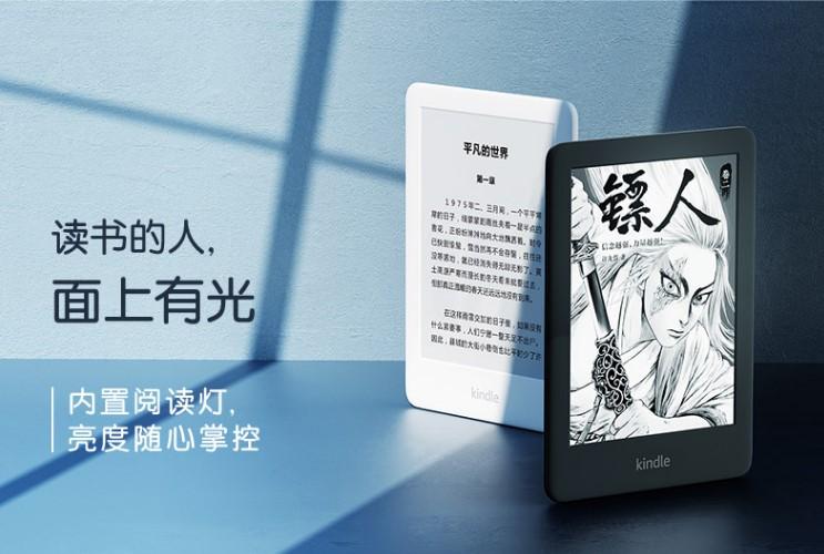 Kindle 电子书阅读器(青春版)