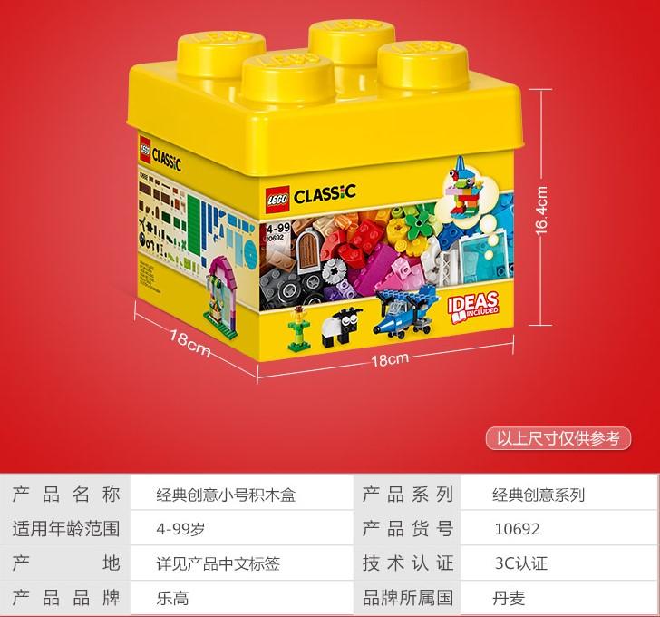 乐高 玩具小号积木盒