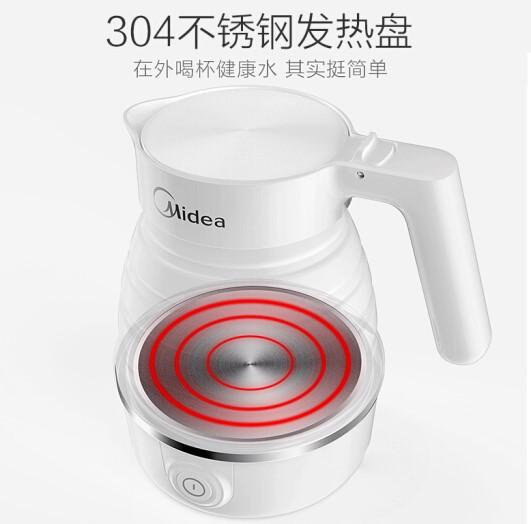 美的(Midea)折叠电热水壶
