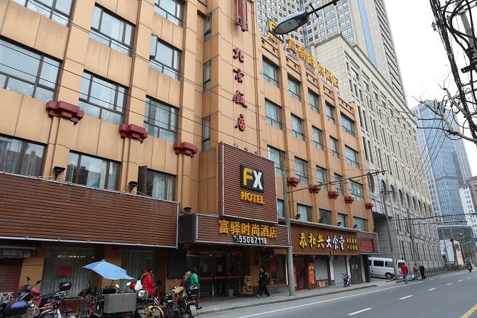 富驿时尚酒店(上海北外滩中心店)