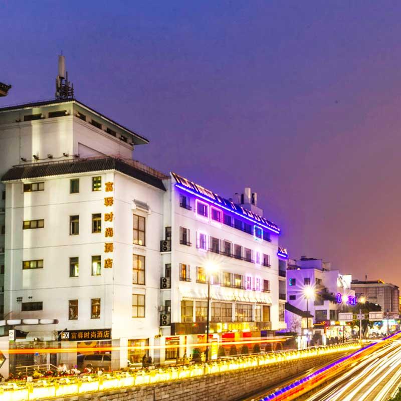 富驛時尚酒店(蘇州觀前店)