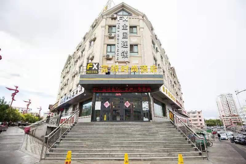富驿时尚酒店(新疆北屯店)
