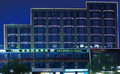 富驿时尚酒店(杭州西湖店)