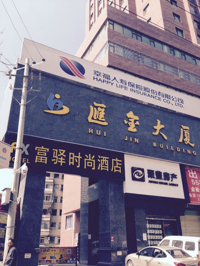 富驿时尚酒店(兰州南关店)