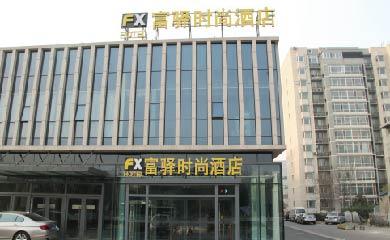 富驿时尚酒店 (北京亦庄创意生活广场店)