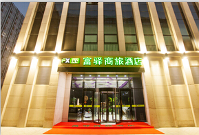 富驿商旅 酒店(苏州火车站万达广场店)
