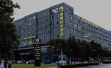 富驿时尚酒店(扬州瘦西湖店)