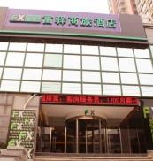 富驿商旅酒店(北京朝阳公园店)