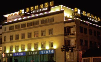 富驿时尚酒店(苏州观前店)