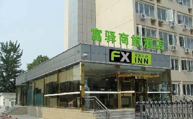 富驿商旅酒店(北京西三旗店)