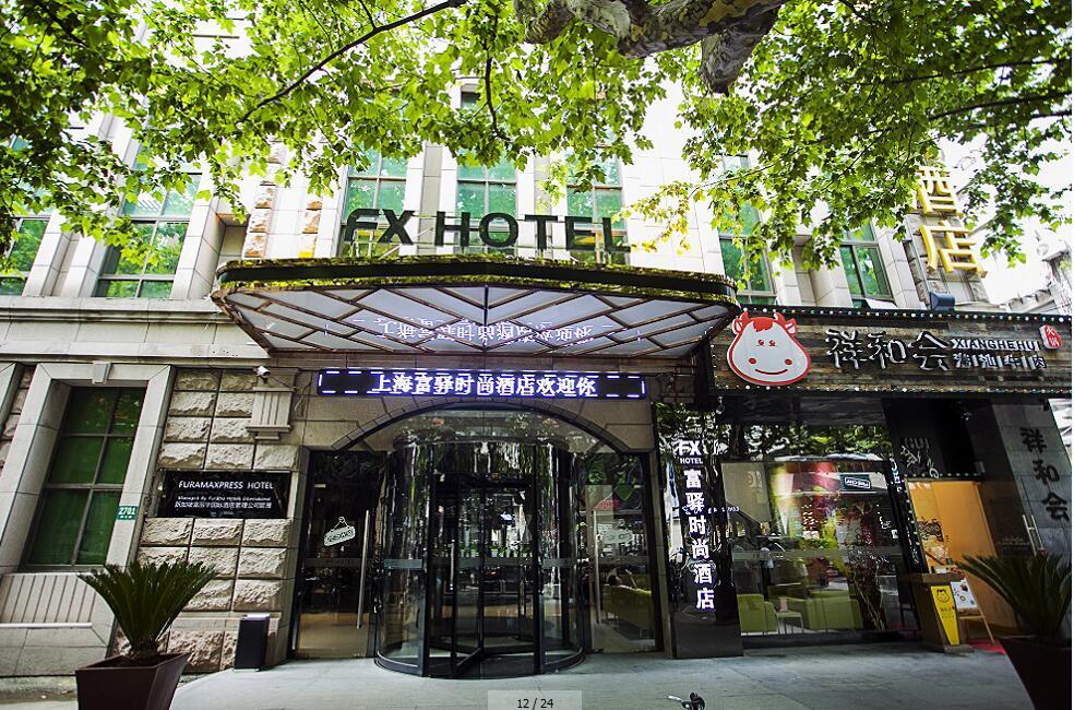 富驿时尚酒店(上海徐家汇店)