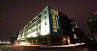 富驿时尚酒店(上海世博村店)更名为