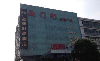 FX Hotel JiangNing NanJing
