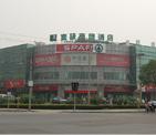 FX Inn Beijing Yizhuang Creative Life Square