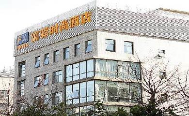 富驛時尚酒店 (北京總部基地店)