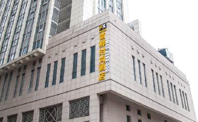 富驛時尚酒店(天津濱江道店)